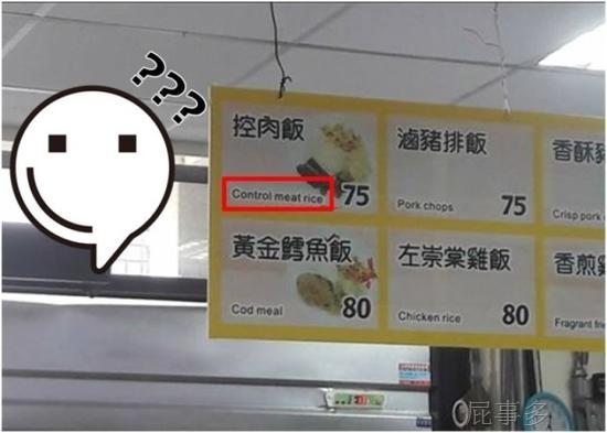 高校食堂现神翻译餐牌 网友调侃:理科生开的
